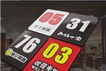 亚克力标牌定做网吧座位号码贴牌网吧桌号码牌柜号贴牌数字编号牌