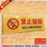 禁止吸烟标志牌 浮雕标识牌 压克力指示牌