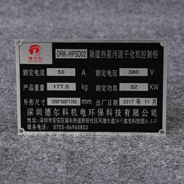 不锈钢腐蚀丝印铝牌