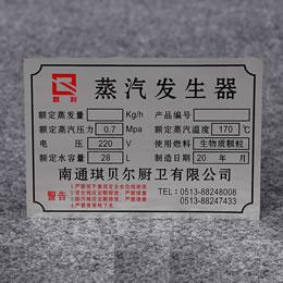 腐蚀金属标牌